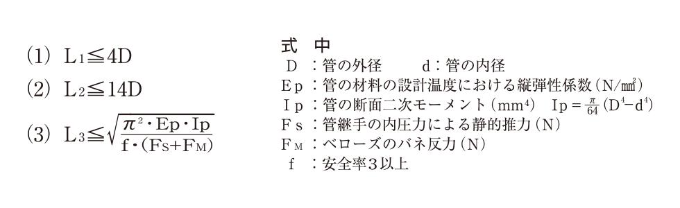 パイプラインの軸方向変位吸収用菅継手の適用例:計算式
